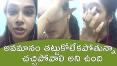 Actress Hariteja Emotional Talk About Her Insult In Mahanati Theatre South Indian Actress, Indian Actresses, Theatre, Theatres, Theater