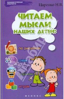 Наталья Царенко - Читаем мысли наших детей. По рисункам, снам, страхам, играм... обложка книги