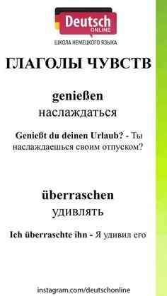 Russian Language, German, Interesting Recipes, Languages, Ds, Language, Deutsch, Idioms, German Language