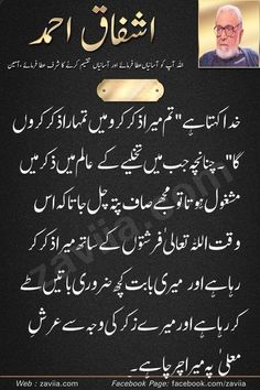 Sufi Quotes, Urdu Quotes, Poetry Quotes, Quotations, Islamic Messages, Islamic Quotes, Islamic Dua, Qoutes About Life, Iqbal Poetry
