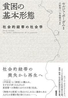 Amazon.co.jp: 貧困の基本形態―社会的紐帯の社会学: セルジュ・ポーガム, Serge Paugam, 川野 英二, 中條 健志: 本