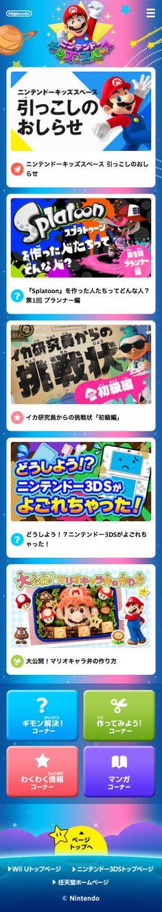 【任天堂】キッズスペースSP