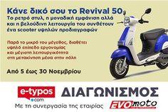 Μεγάλος διαγωνισμός του e-typos.com: Κάνε δικό σου το scooter Revival 50!