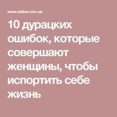 10 дурацких ошибок, которые совершают женщины, чтобы испортить себе жизнь