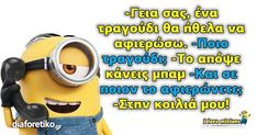 Funny Picture Quotes, Funny Quotes, Minions, Funny Things, Funny Stuff, Jokes, My Love, Funny Phrases, Ha Ha