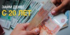срочные займы белгород