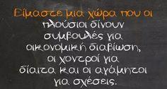 Ελληνες του Google ενωθειτε!!! - Ανεβαστε την φωτογραφια σας εδω - Κοινότητα - Google+ Art Quotes, Funny Quotes, Greek Quotes, Hilarious, Funny Pictures, Jokes, Google, Humor, Funny