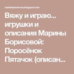 Вяжу и играю... игрушки и описания Марины Борисовой: Поросёнок Пятачок (описание)
