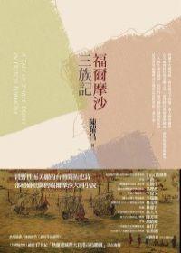 福爾摩沙三族記  作者:陳耀昌 出版社:遠流 出版日期:2012年01月01日 語言:繁體中文 ISBN:9789573269151