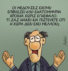 (118) Twitter Greek Memes, Greek Quotes, Funny Images, Funny Photos, Funny Drawings, Clever Quotes, Sarcastic Quotes, Humor Quotes, Cheer Up