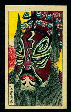 Chinese Cigarette Card by cigcardpix