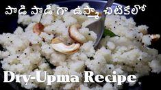 ఈ చిట్కాలతో చేసారంటే ఉప్మా పొడిపొడిగావస్తుంది #Dryupma recipe Telugu #Up... Indian Breakfast, Breakfast Items, Upma Recipe, Chutney, Potato Salad, Ethnic Recipes, Food, Eten, Chutneys