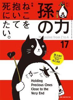 孫の力 第17号 |  Fujisan.co.jpの雑誌・定期購読