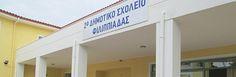 Πρέβεζα: Αποχή μαθητών σε δύο δημοτικά σχολεία της Φιλιππιάδας