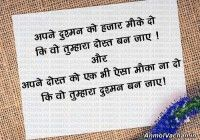 Friendship Quotes Images In Hindi Languages Hindi Quotes, Best Quotes, Awesome Quotes, Get Well Soon Images, Friendship Quotes Images, Letter Board, Bullet Journal, Languages, Nice