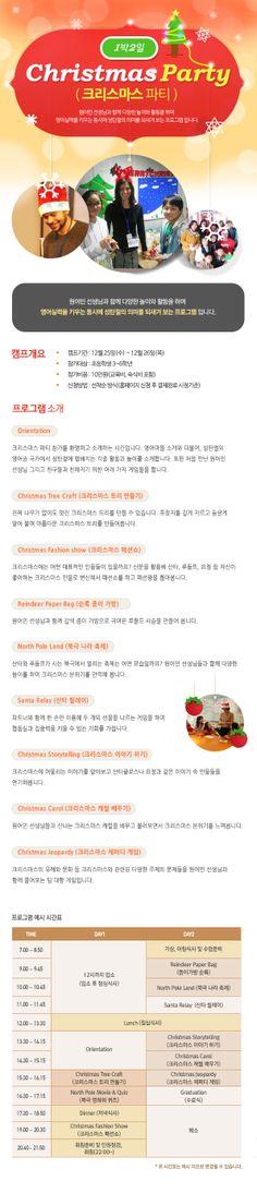 [수유영어마을] 크리스마스 캠프 이벤트 (이순철)