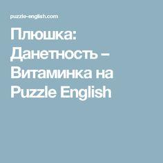 Плюшка: Данетность  –   Витаминка на Puzzle English