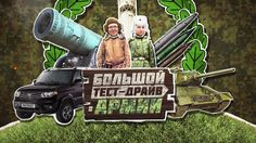 These open titles were created for the special project of the show Big Test Drive. The idea of the show is to sand ordinary people together with TV hosts to the Russian army for one week. Director: Anton Ten Animator: Aleksey Dubnichenko Illustrator: Viktoria Anopolska