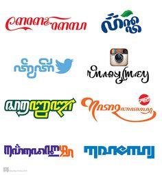 Famous Logos in Javanese Script by Aditya Bayu Perdana, via Behance