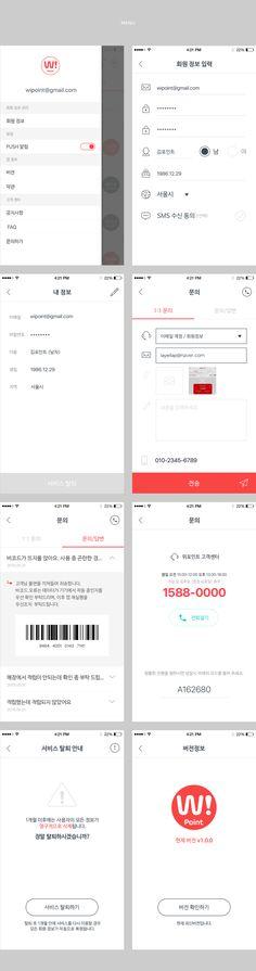 위포인트 모바일 UI / UX 아이콘 배색 Mobile Ui Design, Ui Ux Design, Ui Forms, Mobile Web, Form Design, App Ui, User Interface, Design Inspiration, Layout