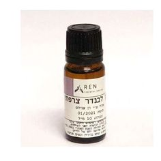 ren oil of lavender French psoriasis from israel Vitamins For Psoriasis, Skin Burns, Calendula, Lavender Oil, Essential Oils, Essentials, Cottage Living, French, Cream