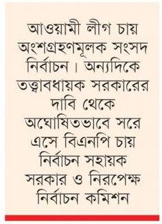 all in one Blogger Basic by Mong: ৫ জানুয়ারির নির্বাচনের বার্ষিকী  তিন বছরে অবস্থান ...