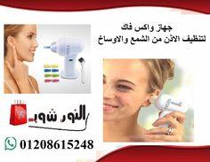 جهاز شفط و تنظيف الأذن من الشمع Wax Vac و داعا لتنظيف الأذن بعيدان القطن المسببة للآلام و كذلك المسببة لثقوب طبلة الأذن Hair Dryer Personal Care Beauty
