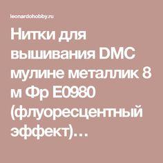 Нитки для вышивания DMC мулине металлик 8 м Фр Е0980 (флуоресцентный эффект)…