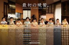the first supper, Ajinomoto