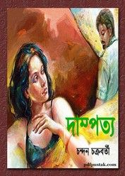 Dampatya by Chandan Chakrabarty Bangla golper boi pdf Digital Book- Dampatya Author- Chandan Chakrabarty Pages- 17 File size- Q. Kamsutra Book, Book Categories, Horror Books, Free Pdf Books, Books Online, Book Lovers, Novels, Reading, Grammar Tenses