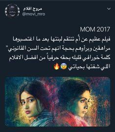 Movie To Watch List, Good Movies To Watch, Movie List, Film Books, Book Club Books, Cinema Movies, Movie Tv, Arabic Baby Girl Names, Leap Movie