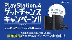PlayStation®4 ゲットチャンスキャンペーン!!
