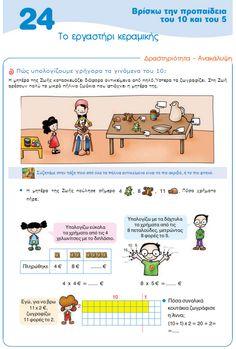 Ιστορίες μιας τάξης: Προπαίδεια...αυτό το βάσανο! (Β' τάξη - κεφ. 24-29) Multiplication Facts