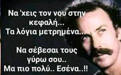 Greek Quotes, Crete, True Words, Lyrics, Notes, Romantic, Entertaining, Greek Language, Deutsch