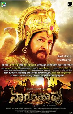Nagarahavu 2016 Kannada Movies Mp3 Songs Download   Download Link :: http://songspklive.in/nagarahavu-kannada-songs-download/