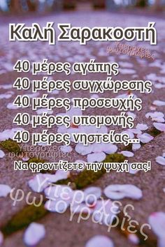 Big Words, Greek Quotes, Faith, Great Words