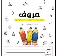 Arabic Alphabet Letters, Arabic Alphabet For Kids, Color Activities For Toddlers, Toddler Activities, Islam For Kids, Learning Arabic, Kindergarten Worksheets, Language, Teaching