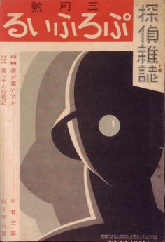 Lovely old Japanese book cover