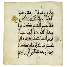 A QUR'AN LEAF IN MAGHRIBI SCRIPT ON VELLUM, NORTH-WEST AFRICA OR ANDALUSIA, 13TH-14TH CENTURY | Lot | Sotheby's