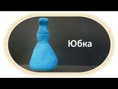 Каркасная кукла крючком, часть 4 (Юбка). DIY Crochet doll, part 4 (dress). - YouTube