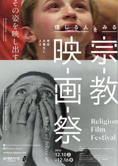 Religion Film Festival - Keitaro Terasawa