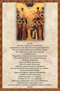 Молитва Оптинских Старцев (466x700, 332Kb)