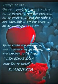 Beautiful Love Pictures, Greek Quotes, Good Night, Sweet Dreams, Quotes, Nighty Night, Good Night Wishes