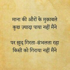 48210756 Pin on Gulzar quotes Hindi Quotes Images, Shyari Quotes, Motivational Picture Quotes, Hindi Quotes On Life, Inspirational Quotes Pictures, True Quotes, Hindi Qoutes, Good Thoughts Quotes, Mixed Feelings Quotes
