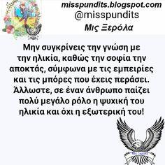 Κάνε tag ένα άτομο😉  #μις_ξερόλα #instadaily#life #follow#στιχοι #ελλας #greece #greek #greekquotes #ελληνικα #hellas #ελλαδα #greekpost #greekposts #ellada #greekquote #post  #greeklife #quoteoftheday #logia #quotes #stixakia #ελληνικη #στιχακια #ελληνικαστιχακια #ελληνικά #quote #greecestagram #ελλάδα #ellinika Misspundits.blogspot.com Words, Horse