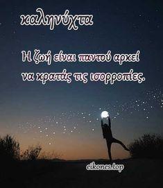 Καληνύχτα....Όμορφες σκέψεις σε όλους Σας (εικόνες) - eikones top Good Morning Good Night, Sweet Dreams, Inspiring Sayings