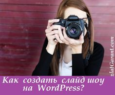 Как создать слайд шоу на WordPress
