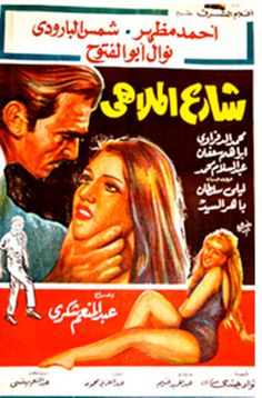 Movie Egypt Cinema Posters, Film Posters, Egypt Movie, Egyptian Movies, Egyptian Actress, Old Egypt, Old Movies, Middle East, Soundtrack