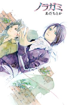Tags: Scan, Manga Cover, Official Art, Noragami, Adachi Toka, Yato (Noragami), Yukine (Noragami)