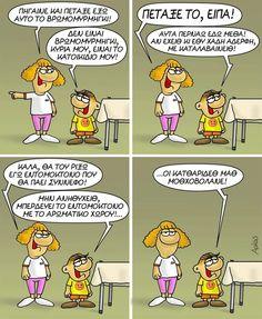 Just For Fun, More Fun, Funny Greek, Funny Pins, Funny Stuff, Funny Cartoons, Minions, Kai, Comics